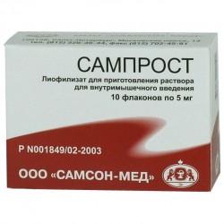 Сампрост, лиоф. д/р-ра для в/м введ. 5 мг №10