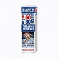 Крем для тела, В 60 как в 30 хондроитин глюкозамин питание суставов 125 мл